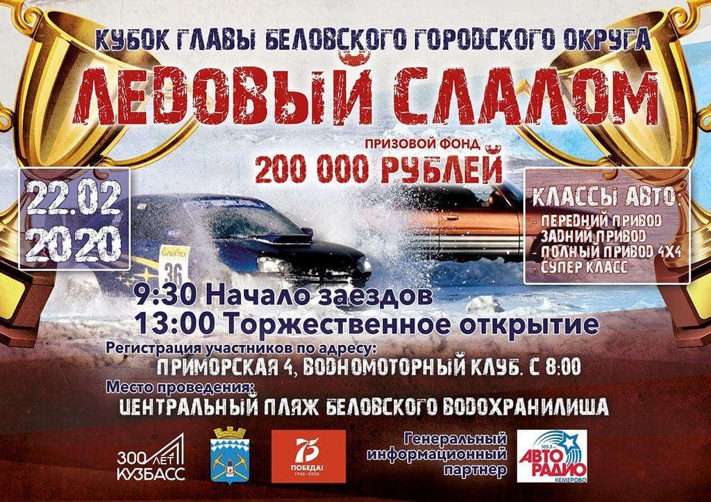 Ледовый слалом 2020, Белово