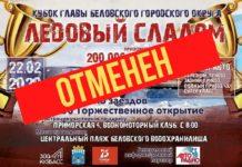 Ледовый слалом 2020 в Белово не состоится