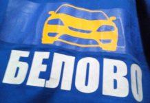 Беловчане завоевали призовые места в автогонках «Битва за февраль»