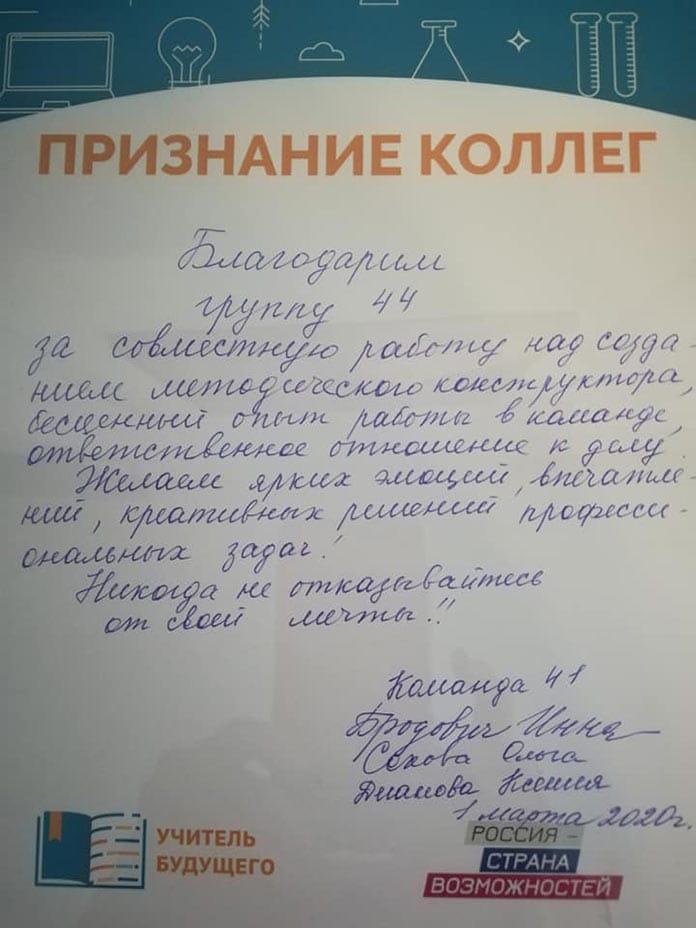 Команда Лицея №22 на полуфинале конкурса «Учитель будущего». Томск, 28 февраля - 1 марта 2020 г