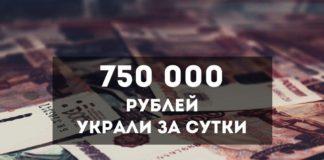 Мошенники и киберворы за сутки похитили у жителей Кузбасса около 750 000 рублей