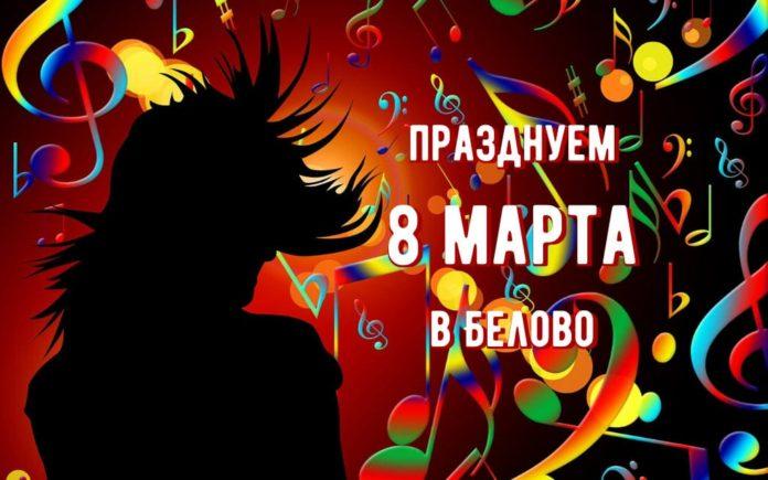 8 марта, праздник, афиша