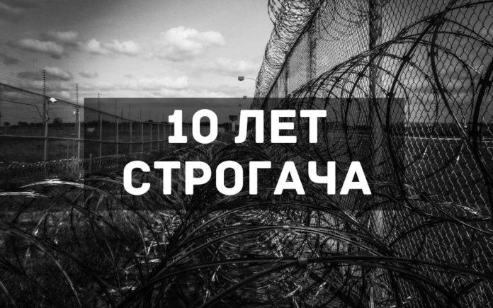 10 лет, суд, строгий режим