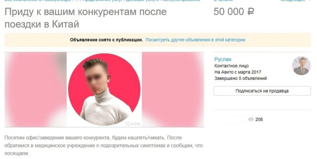Новокузнечанин хотел подзаработать на коронавирусе, объявление на Авито