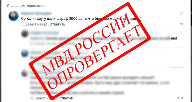 Двое кузбассовцев попались на распространении фейков о коронавирусе
