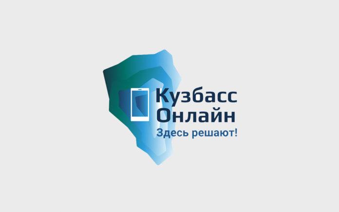 «Кузбасс-онлайн»