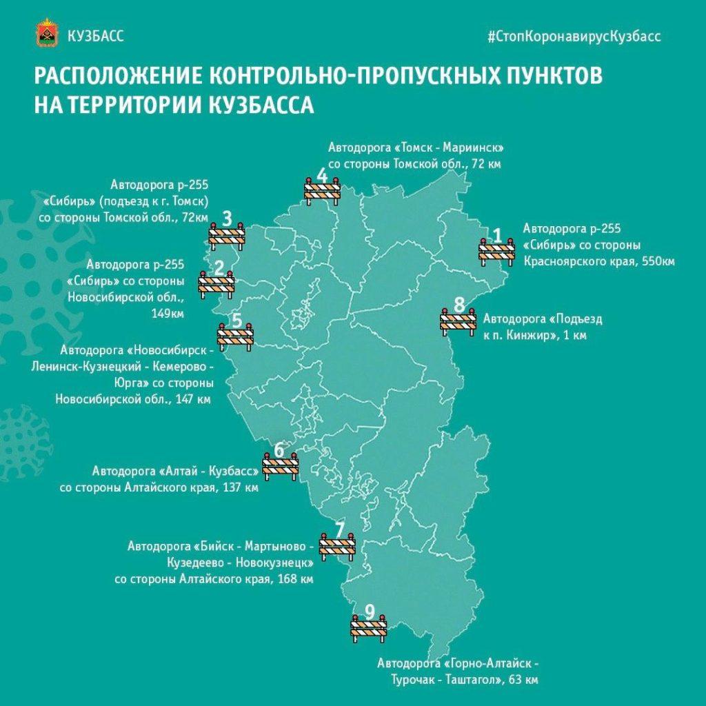 Карта контрольно-пропускных пунктов на дорогах Кузбасса, коронавирус