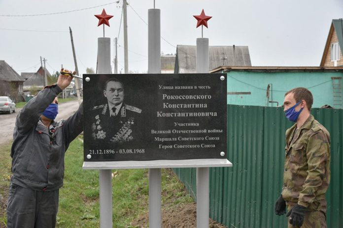 Установка мемориальный досок в Белово к 75-летию Победы