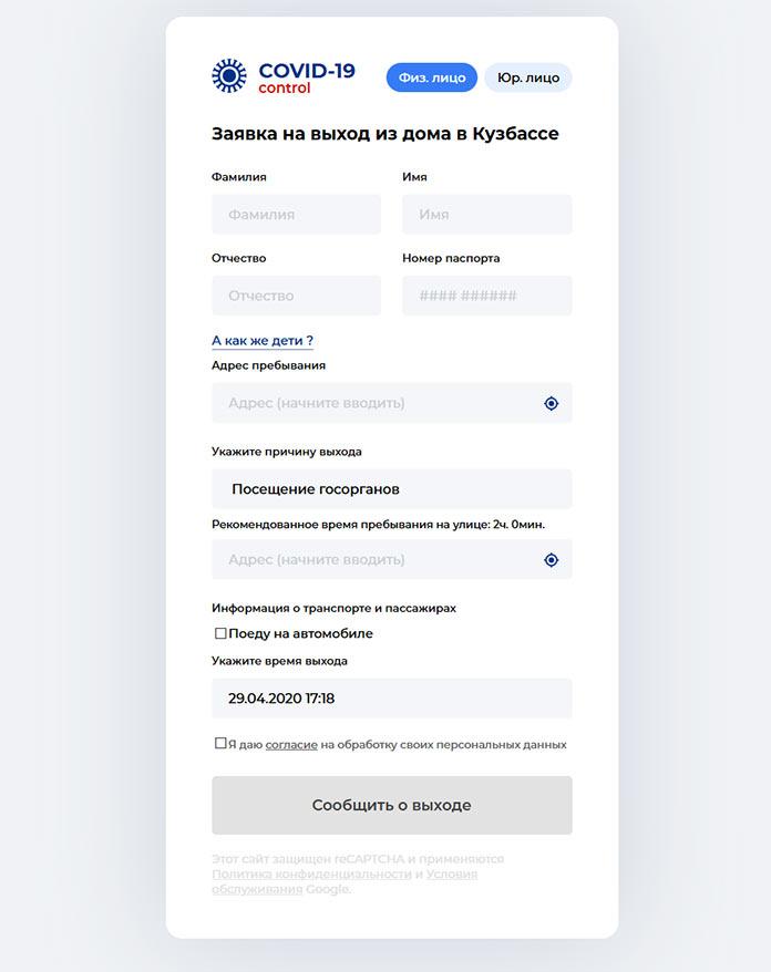 Цифровой пропуск. Кузбасс