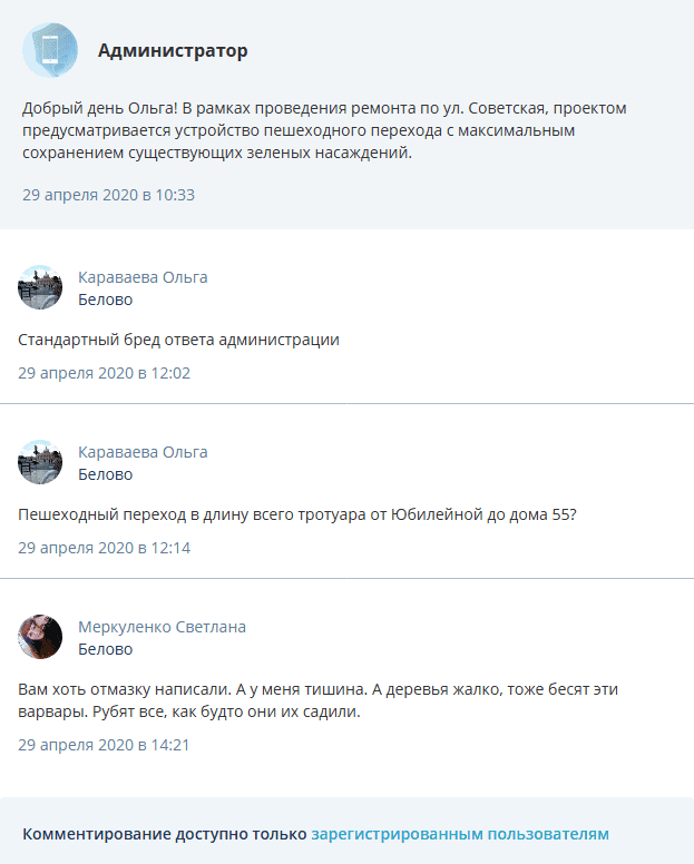 Комментарии «Кузбасс-онлайн»