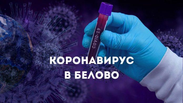 Коронавирус в Белово, covid-19