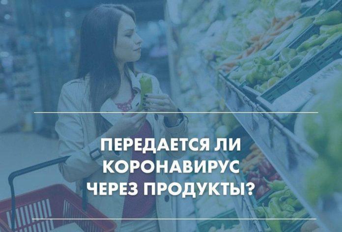 Коронавирус не передается через продукты?