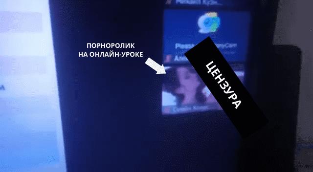 В Кузбассе неизвестный демонстрировал фильм для взрослых во время онлайн-урока для 7 класса