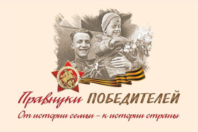 Правнуки Победителей, Всероссийскй конкурс