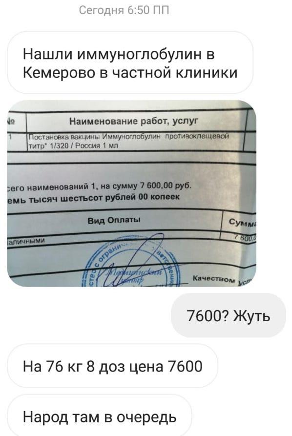 Беловчанка пожаловалась на отсутствие иммуноглобулина в Белове