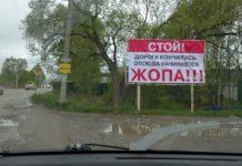В Приморском крае на въезде в город Большой Камень неизвестные вывесили баннер сравнивающий дороги с жопой