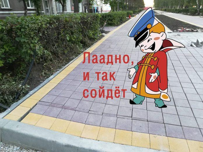 И так сойдет. Плохое качество работ при реконструкции ул. Советской в Белово, май 2020