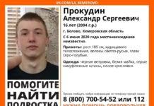 Розыск Александр Прокудин, Белово