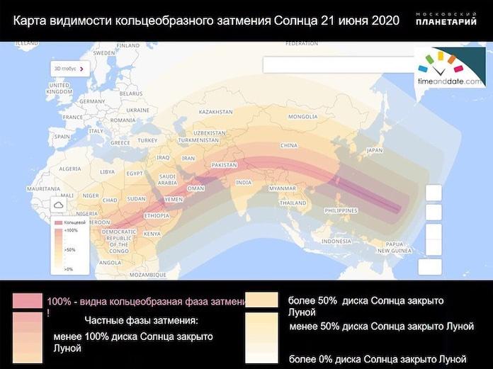 Схема солнечного затмения 21 июня 2020 г