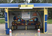 Автобусная остановка как арт-объект, Бачатский