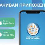 «Кузбассэнергосбыт» запускает мобильное приложение Платосфера
