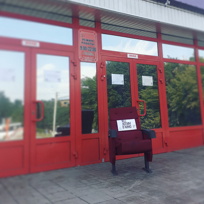 В Белове кресло вышло на всероссийский кинопикет. Кинотеатр Рубин
