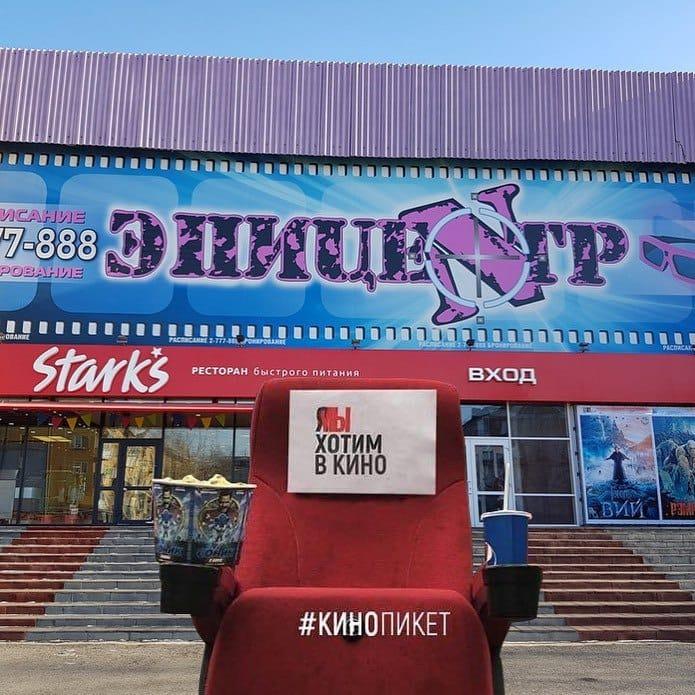 Онлайн-кинопикет в Красноярске