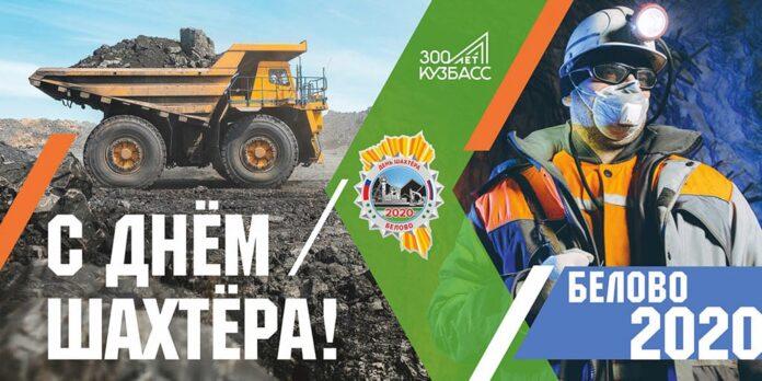 День шахтера 2020 Белово