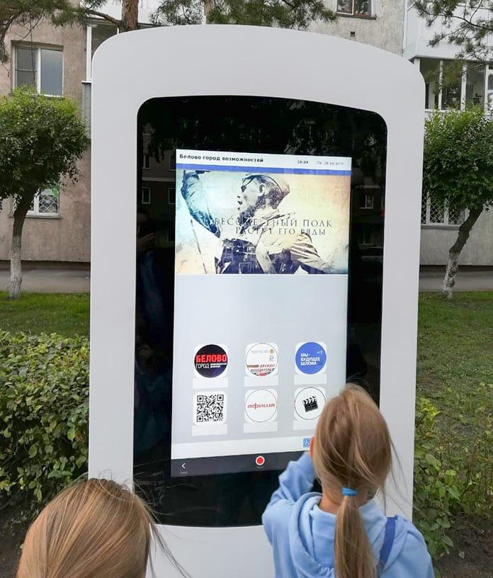 Информационный киоск на улице Советской в Белово