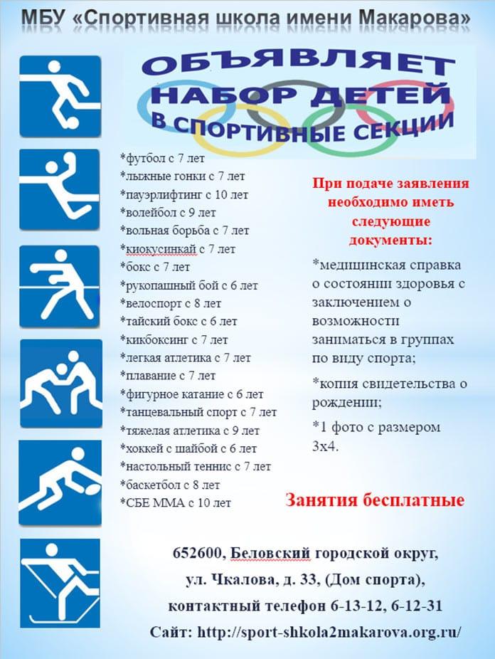 Спортивная школа имени Макарова приглашает