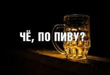 Че, по пиву? Пиво. www.belovo42.ru