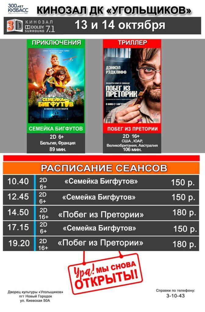 Кинозал ДК «Угольщиков»
