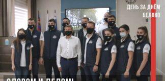 Областной волонтерский проект «Словом и делом» провел работу на территории Беловского городского округа
