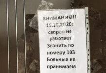Скорая помощь не работает в Бачатском, 15 октября 2020 г