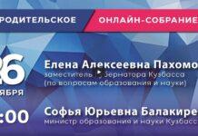 Всекузбасское родительское онлайн собрание, 26 октября 18:00