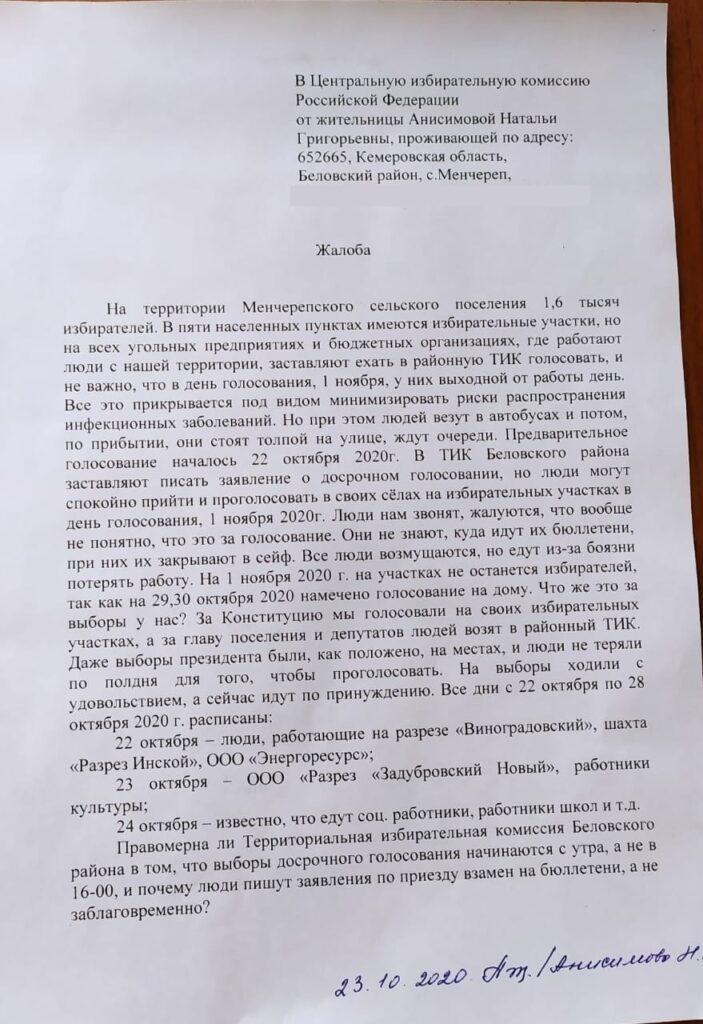 Выборы Менчереп, Беловский район. Жалоба в ЦИК