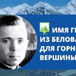Именем беловчанина Степана Загайнова назовут горную вершину