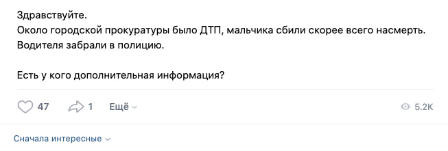 В Белове возле городской прокуратуры в ДТП погиб ребенок. Опровержение