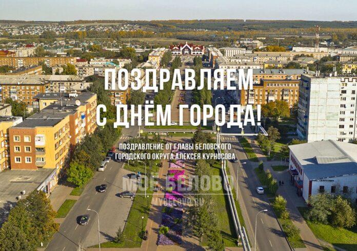 С Днем города Белово