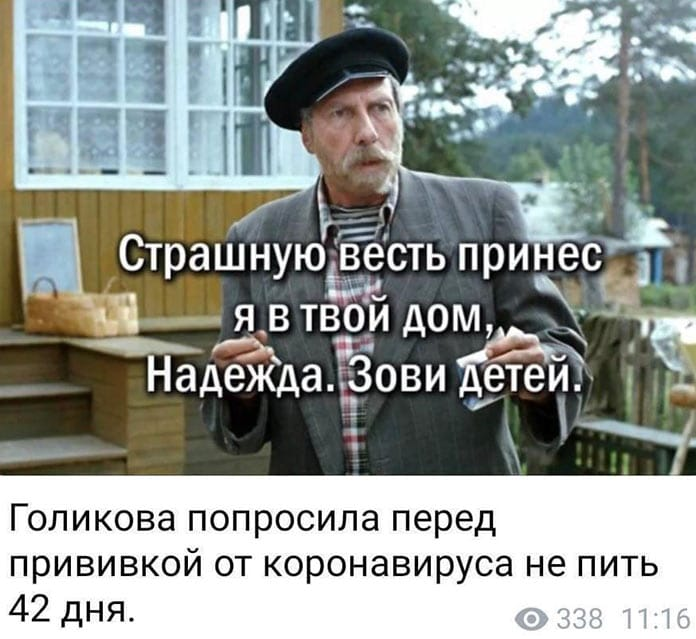 Голикова попросила россиян не пить 42 дня