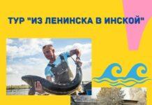 Тур «Из Ленинска-Кузнецкого в Инской»