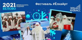 #ЁлкаАрт 2021, анонс мероприятий в Белово