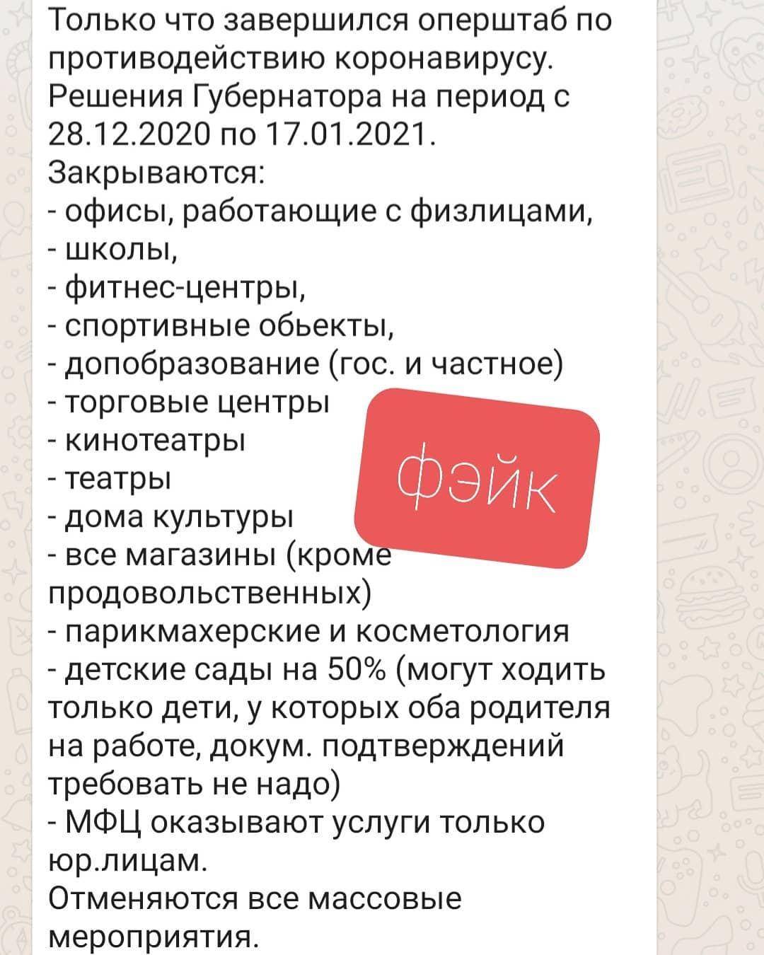 Фейк о новых ограничениях из-за коронавируса в Кузбассе