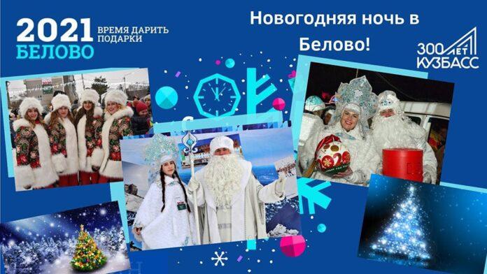 Новогодняя ночь 2021 в Белово. Афиша мероприятий