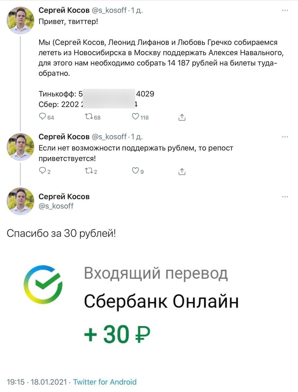 Навальнисты побираются в Твиттере на билет до Москвы