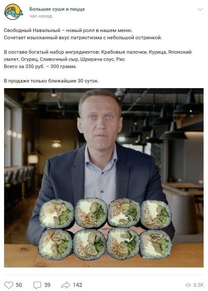 Суши «Свободный Навальный». Гении маркетинга