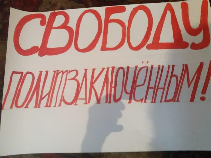плакат свободу политзаключенным