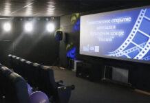 вКультурном центре «Инской» состоялось торжественное открытие кинозала