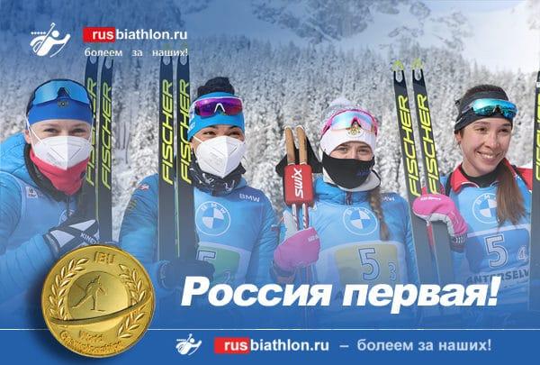 Сборная России одержала победу в женской эстафете на 7 этапе Кубка мира в Антерсельве, 24 января 2021 г
