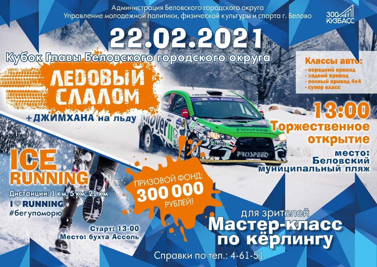 Зима-фест афиша, Ледовый слалом 2021 в Белово